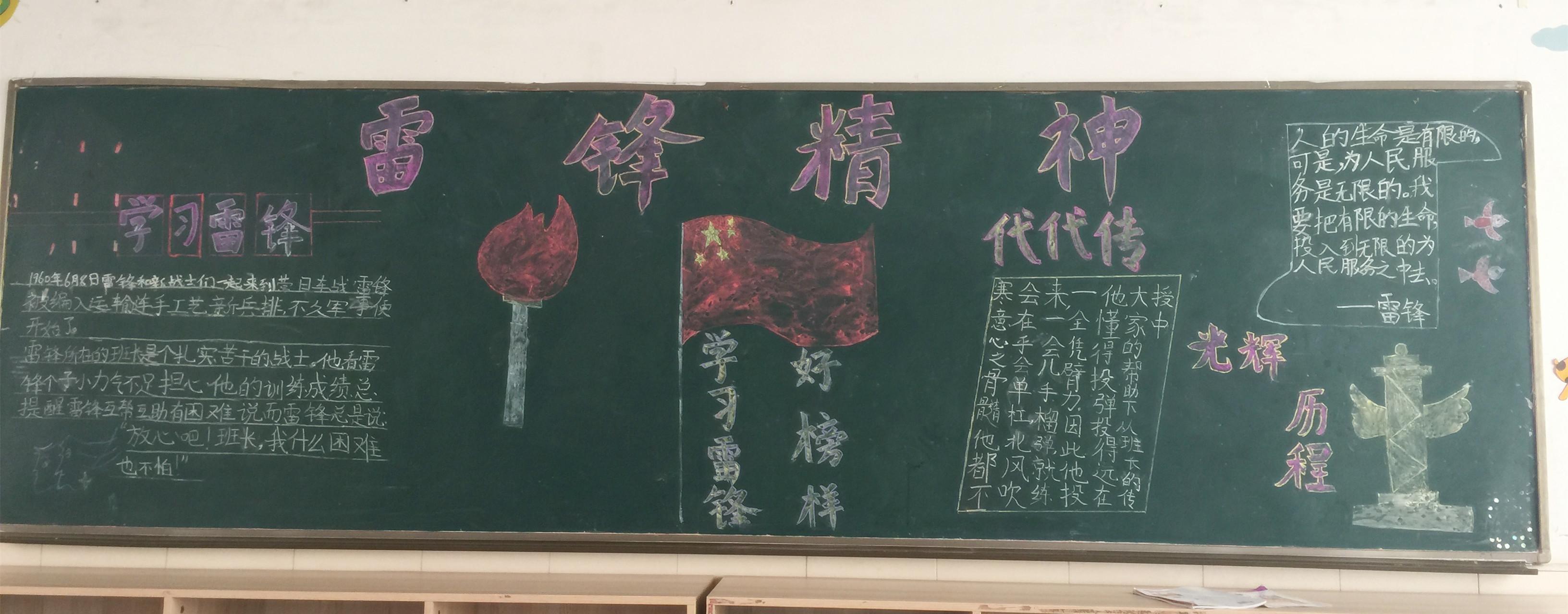 黄石市铜都小学三月班级文化黑板报评比图片