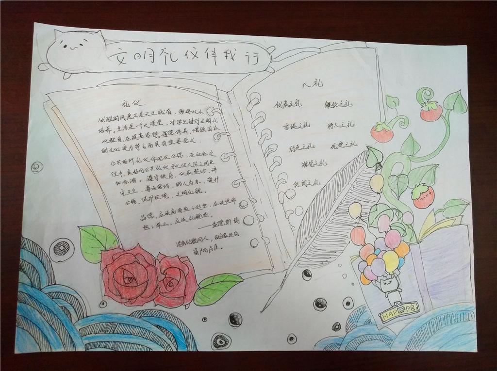 桂林十七中2016-2017学年下学期手抄报大赛(初一:文明