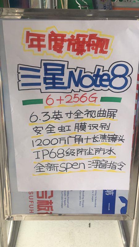 济南机构三星note 8 256g创意手写海报有奖评选
